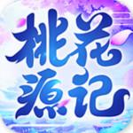 桃花源记下载 1.0.15 安卓版