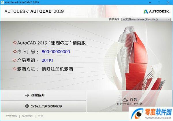 AutoCAD 2019 64位 精简破解版 1.0
