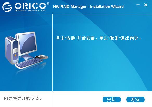 ORICO RAID 管理器软件 1.0.0.3 官方版