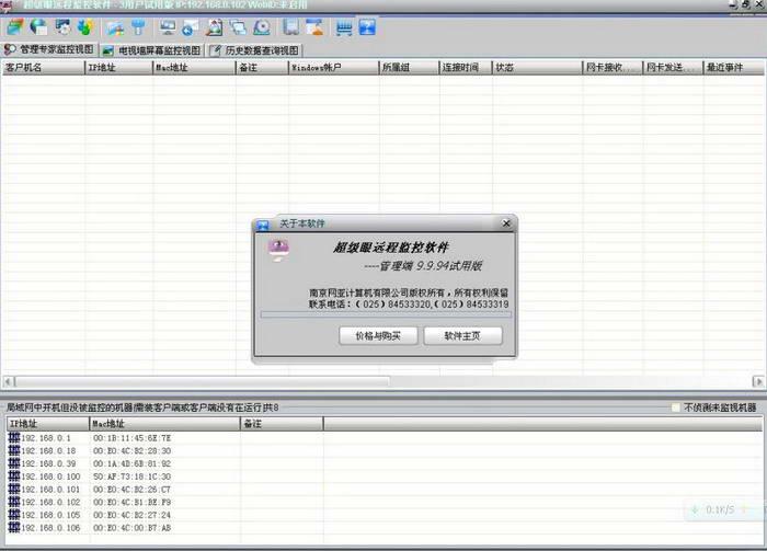 超级眼远程监控软件 8.20 官方版