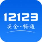交管12123 app下载 2.3.2 官方最新版