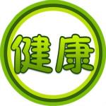 健康自測 1.0 綠色特別版