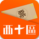 西十区票务网app 4.3.0 iPhone版