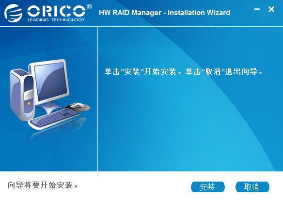 ORICO RAID 管理器软件