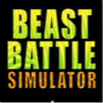 野兽战斗模拟器下载 pc中文版 1.0