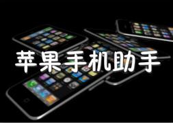 苹果手机助手哪个好_苹果手机助手