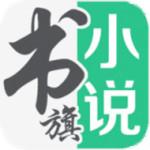 书旗免费小说iphone版