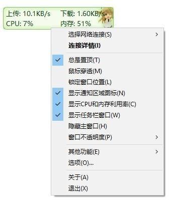 网络流量监控软件(TrafficMonitor) 1.71 绿色版