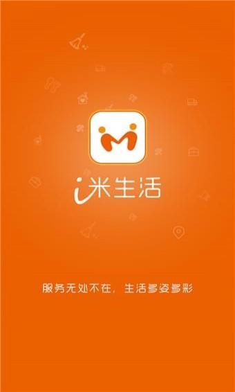 i米生活 1.0 安卓版