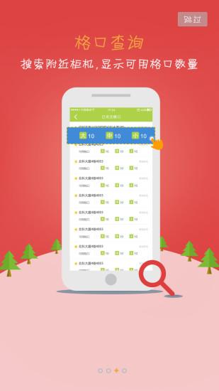 丰巢快递柜app 3.1.1 安卓版