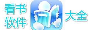 阅读软件_手机看书软件