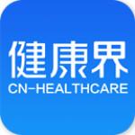 健康界app 5.1.2.1 安卓版