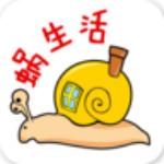 蜗生活 1.0.9 安卓版