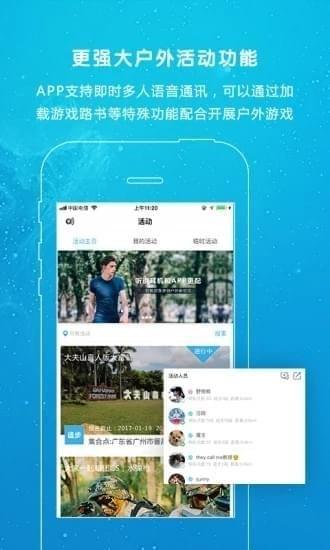 行悦部落app