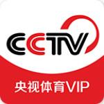 央视体育VIP 9.0509 安卓版