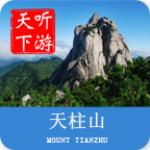 天柱山导游 6.0.6 安卓版