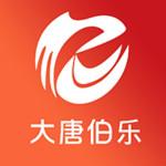 大唐伯樂 1.3.6 安卓版