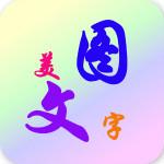 美图文字秀秀 5.6.8 安卓版
