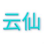 云仙魔盒 1.0.7 安卓版