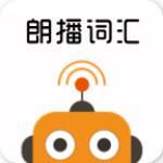 朗播词汇 3.3.1 安卓版