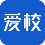 爱校 5.2.4 安卓版
