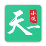 天一小说 1.0.4 安卓版
