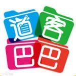 道客巴巴文档下载器海纳百川版 2.0 绿色免费版
