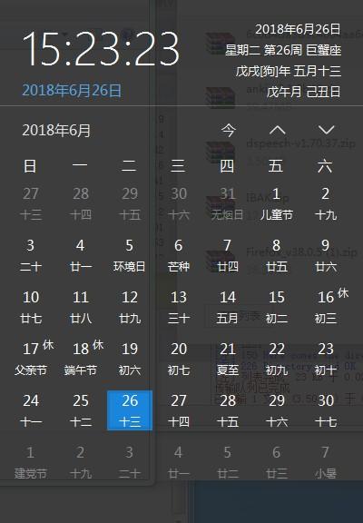 优效日历 2.0.7.9 绿色版