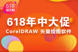 coreldraw x6(CDR X6) 带序列号  简体中文绿色破解版