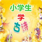 小学生学古诗 1.6.6 安卓版