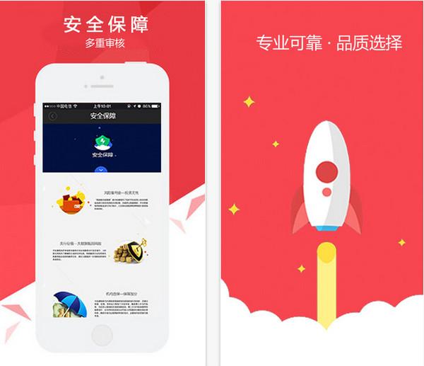 中投摩根iPhone版预览图