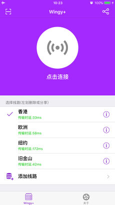 Wingy+ app 1.2 ios版