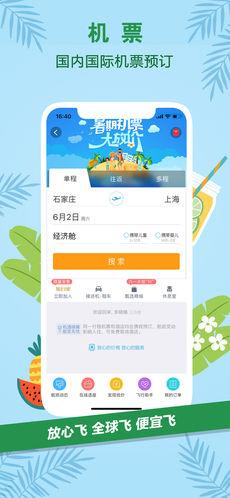 携程旅行 8.10.0 iPhone版