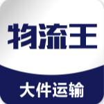 物流王 2.0.9 安卓版