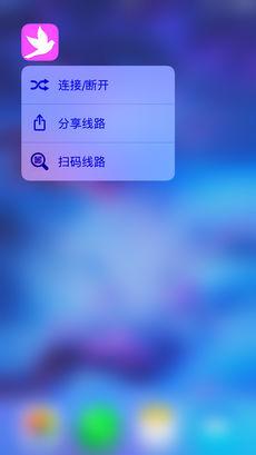 Wingy+ app
