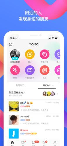 MOMO陌陌app