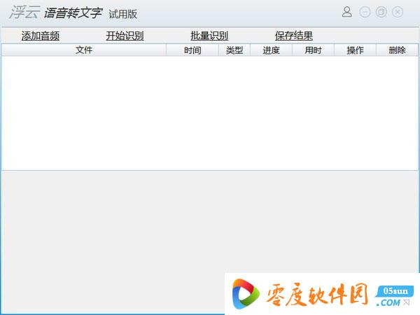 浮云语音转文字软件 1.1.8 绿色版