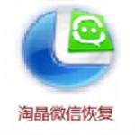 淘晶微信聊天恢复器 5.1.169 免费版