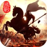 国战纪元 2.01.1 安卓版