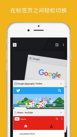 谷歌浏览器 62.0.3202.60 iphone最新版