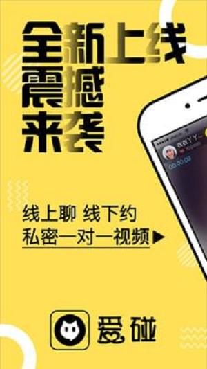 爱碰 1.1.8 手机版
