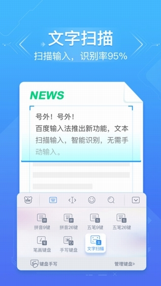 百度输入法手机版 9.1.1.13 安卓版