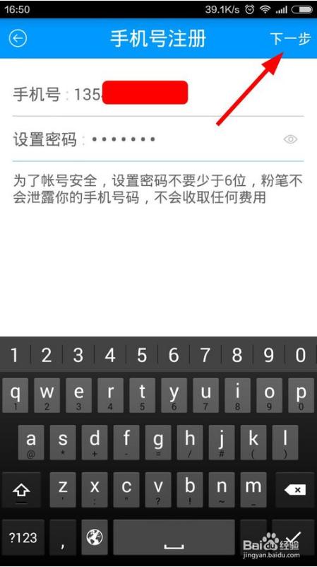 粉笔公考题库 6.6.5 iPhone/iPad版