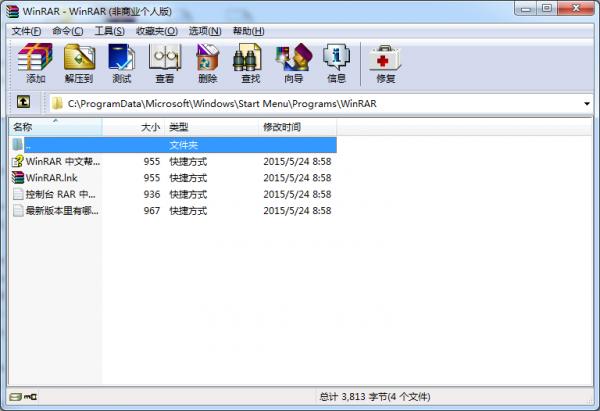 WinRAR64位 5.80 官方中文版