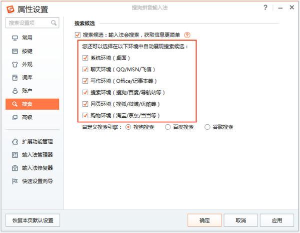 搜狗拼音輸入法下載 9.4 正式版