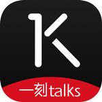 一刻Talks 8.0.5 安卓版