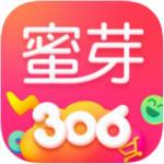 蜜芽宝贝iPhone版 8.2.1 免费版