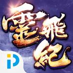 太乙仙魔录之灵飞纪手游 1.1.3 ios版