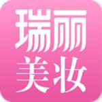 瑞丽美妆app 3.3.3 安卓版