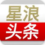 星浪头条app